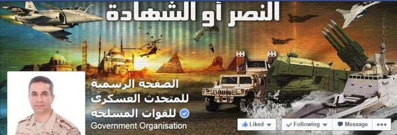 الصفحة-الرسمية-للمتحدث-العسكرى-للقوات-المسلحة-فيس-بوك