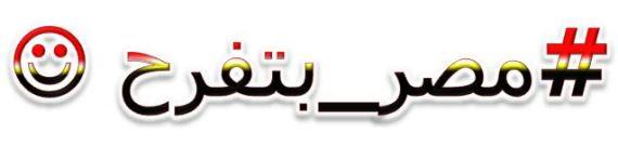 مصر-بتفرح-مشروع-قناة-السويس-الجديدة-مصر-2015-هبة-حسنى-2