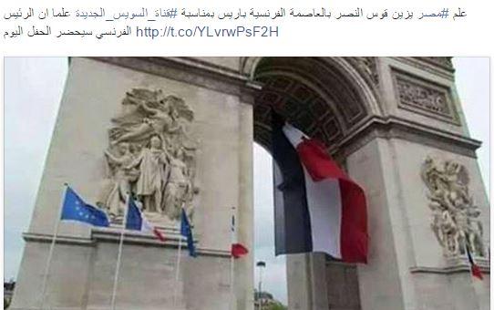 إفتتاح-مشروع-قناة-السويس-الجديدة-قوس-النصر-فرنسا