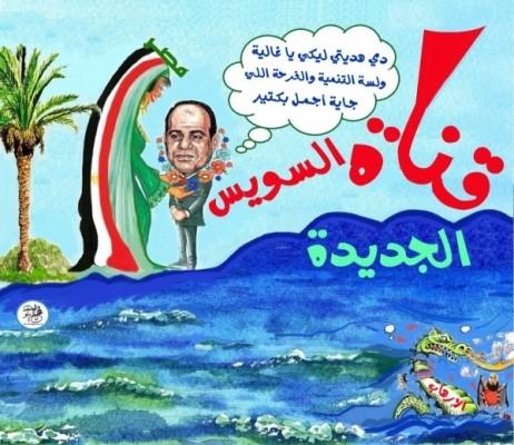 إفتتاح-مشروع-قناة-السويس-الجديدة-كاريكاتير-الرئيس-السيسى