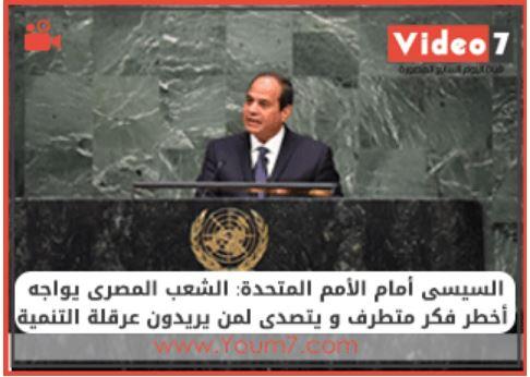 صور-السيسى-1-الجمعية-العامة-للأمم-المتحدة-2015