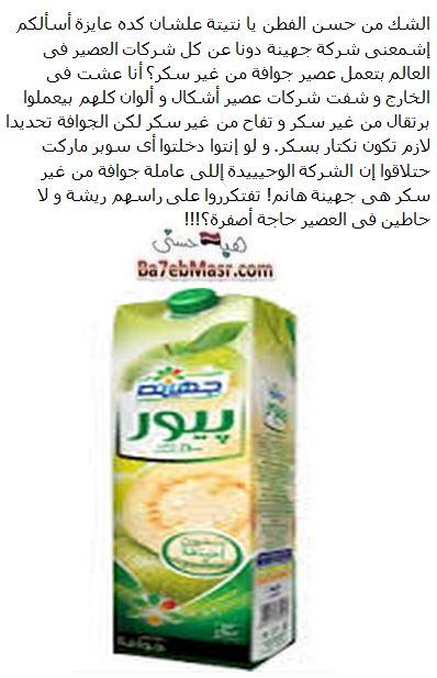 عصير-جهينة-جوافة-بيور
