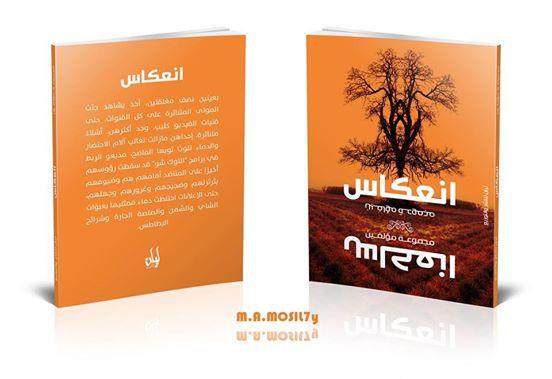 كتاب-انعكاس-الجماعى-دار-ليان-للنشر