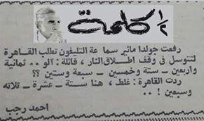 أحمد-رجب