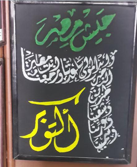 بانوراما-أكتوبر-معرض-ذاكرة-أكتوبر-القاهرة-12