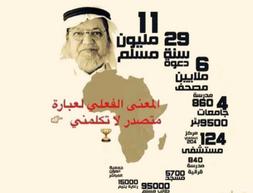 عبد الرحمن السميط 1