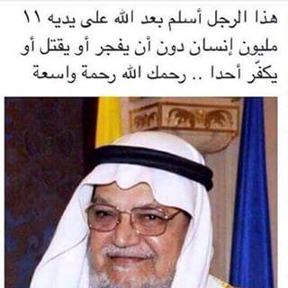 عبد الرحمن السميط 2