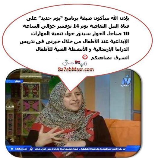 هبة-حسنى-برنامج-يوم-جديد-قناة -النيل-القافية