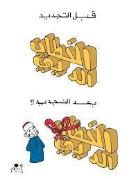 كاريكاتير-تجديد-الخطاب-الدينى