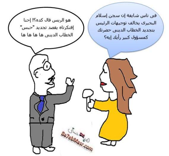 كاريكاتير-حبس-إسلام-بحيرى-تجديد-الخطاب-الدينى-1