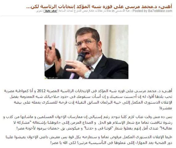 مرسى-رئيس-2012