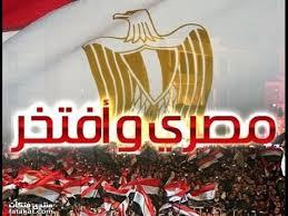 مصرى-وأفتخر-تحيا-مصر