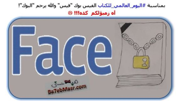 كاريكاتير-الفيس-بوك-cartoon-facebbok-no-book-heba-hosny