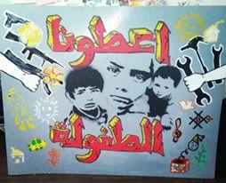 ورشة-جرافيتى-ألوان أزهر-لوحة-اعطونا-الطفولة-1